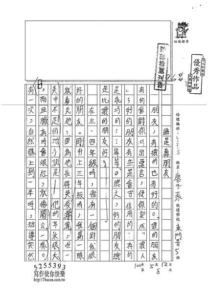 101W5408廖子豪 (1)