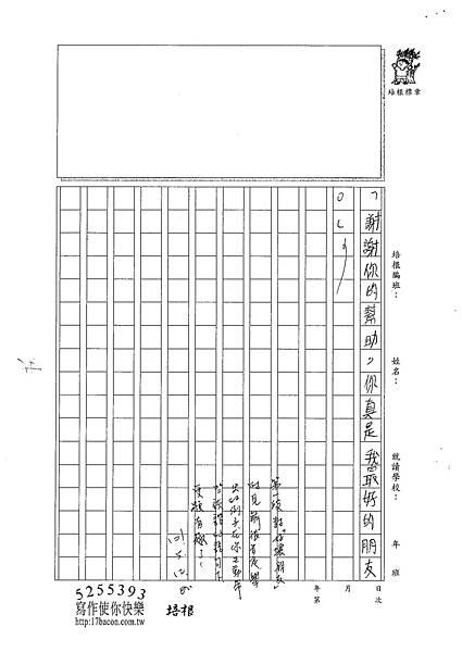 101W5408廖子豪 (3)
