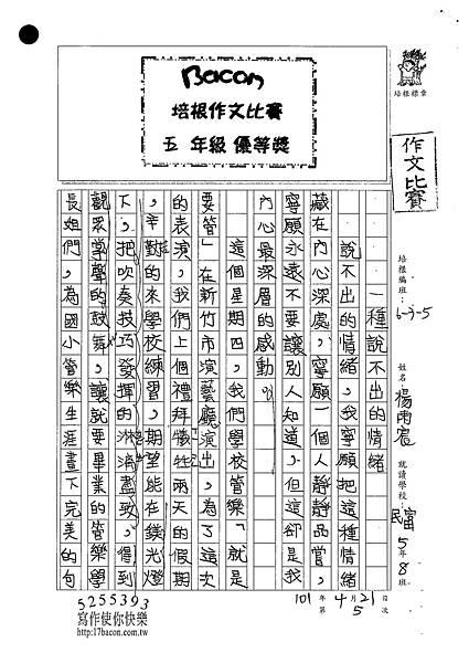 101W5405楊雨宸 (1)