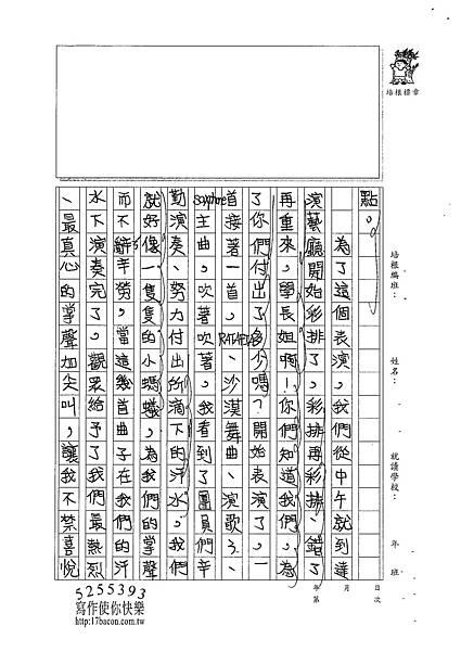 101W5405楊雨宸 (2)