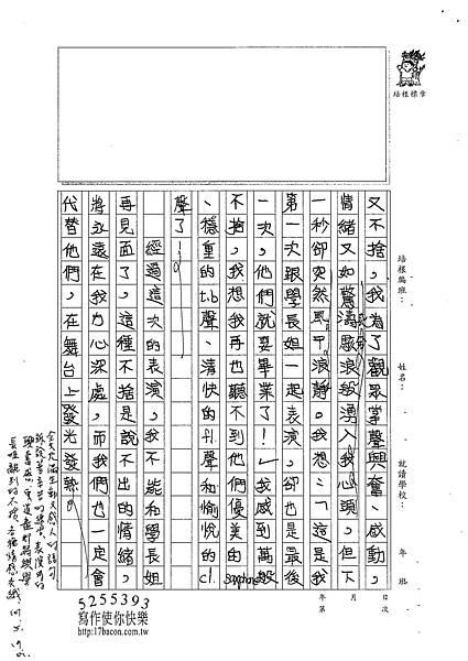 101W5405楊雨宸 (3)