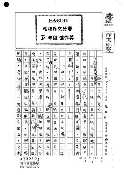 101W5405溫雁荻 (1)