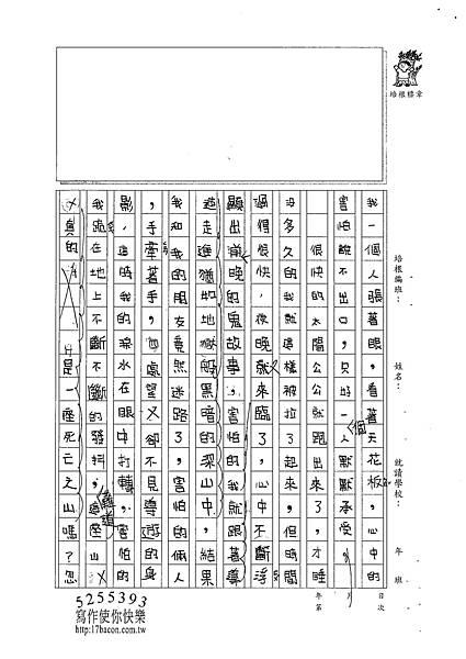 101W5405溫雁荻 (2)