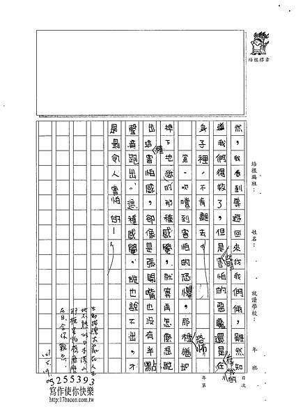 101W5405溫雁荻 (3)