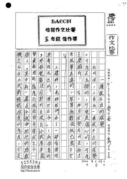 101W5405廖子豪 (1)
