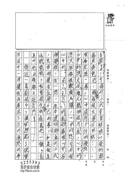 101W5405廖子豪 (2)