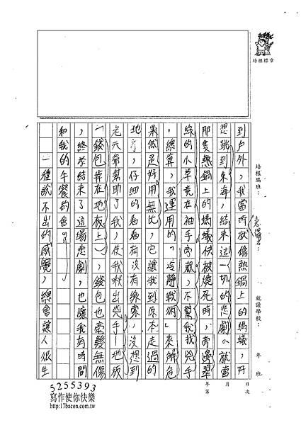 101W5405廖子豪 (4)