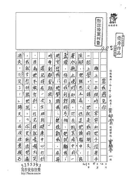 101W5408黃郁潔 (1)