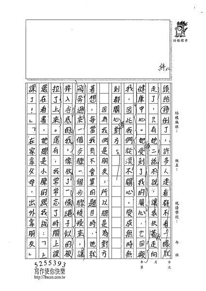 101W5408黃郁潔 (2)