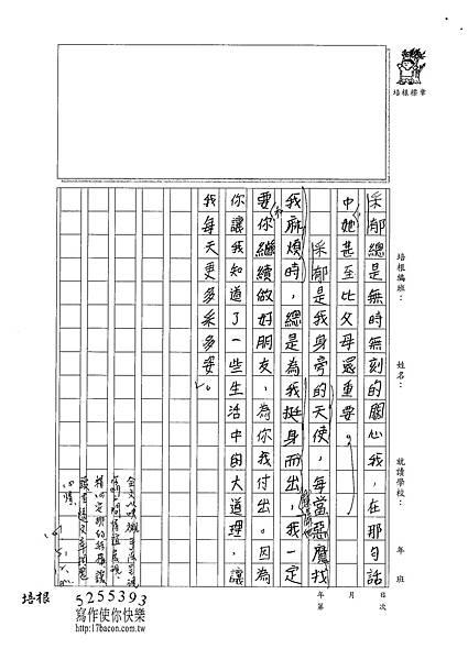 101W5408黃郁潔 (3)