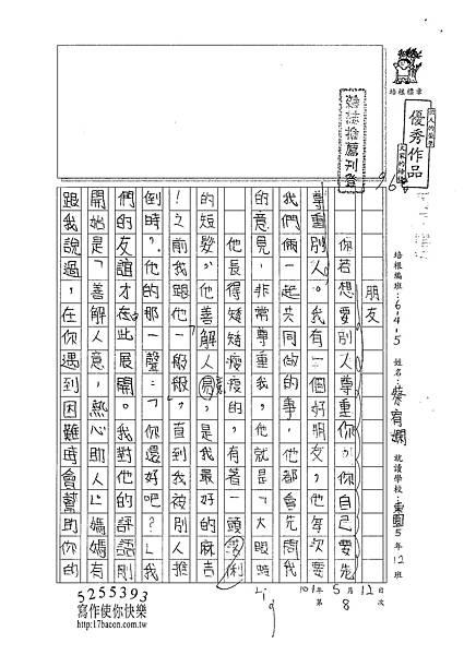 101W5408蔡宥嫻 (1)