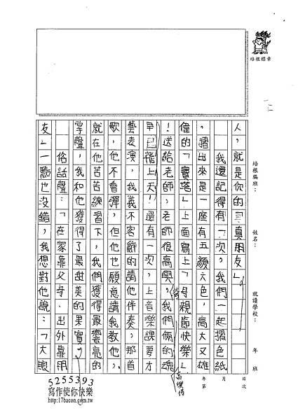 101W5408蔡宥嫻 (2)