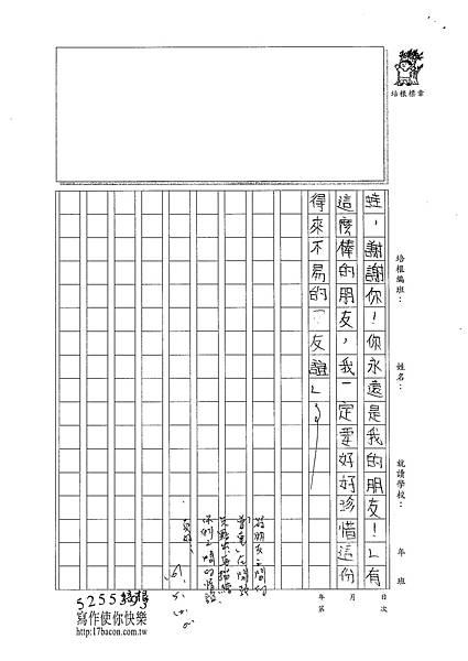 101W5408蔡宥嫻 (3)