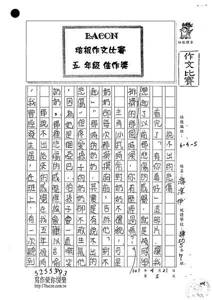 101W5405游淳伊 (1)