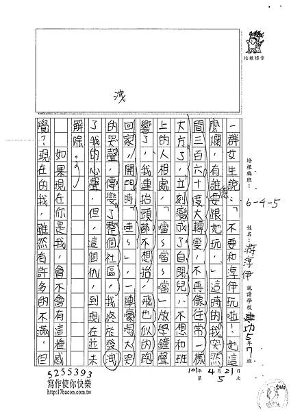 101W5405游淳伊 (2)