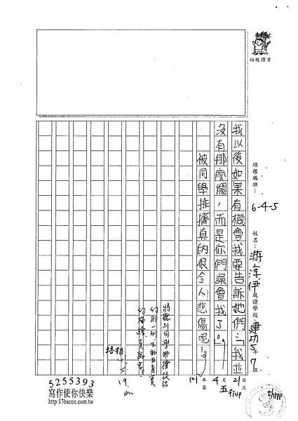 101W5405游淳伊 (3)