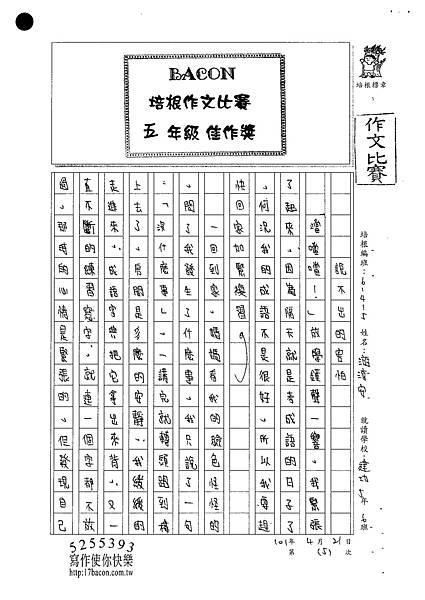 101W5405游淳安 (1)