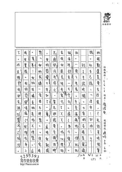 101W5405游淳安 (2)