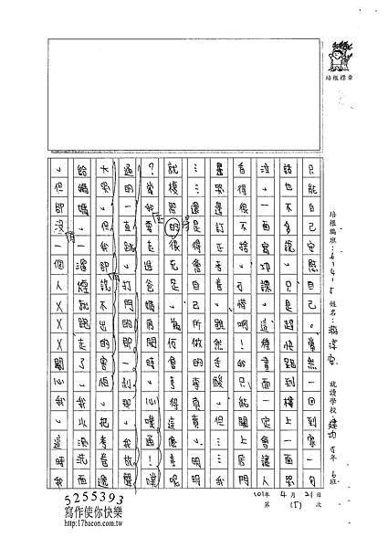 101W5405游淳安 (3)
