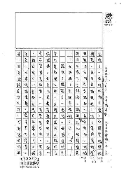 101W5405游淳安 (4)