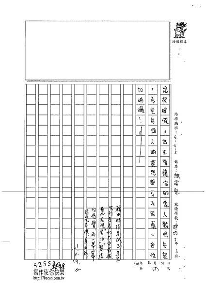 101W5405游淳安 (5)
