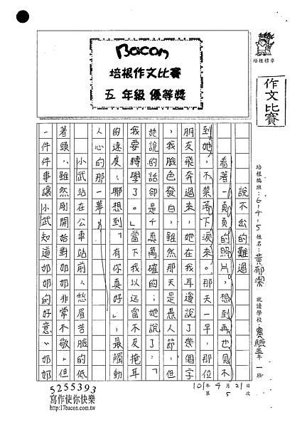 101W5405黃郁潔 (1)