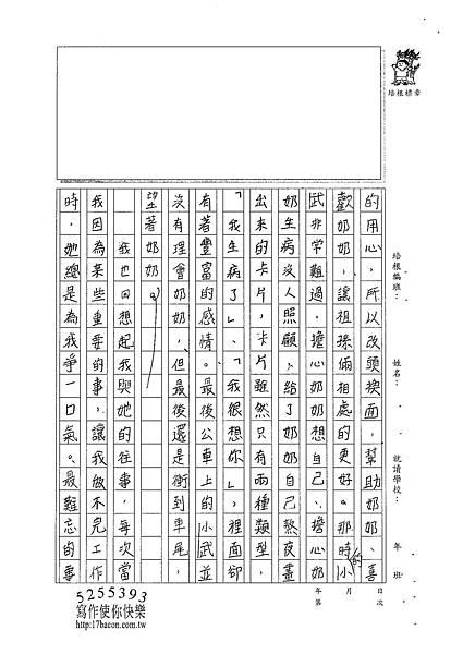 101W5405黃郁潔 (2)