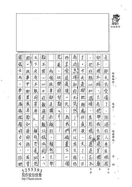 101W5405黃郁潔 (3)