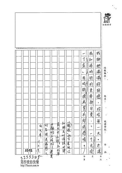 101W5405黃郁潔 (4)