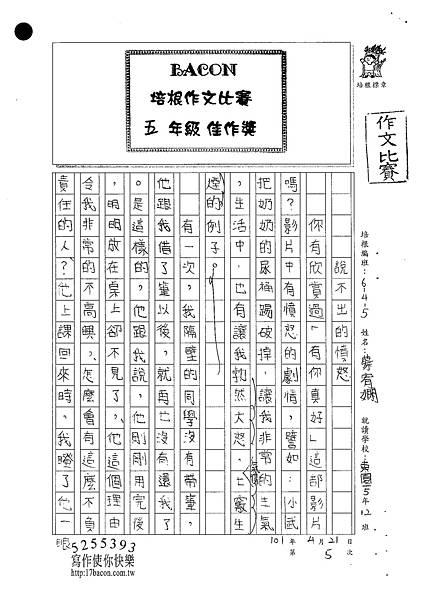 101W5405蔡宥嫻 (1)
