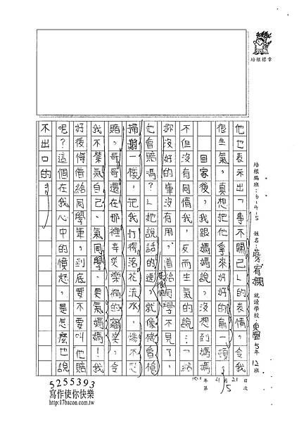 101W5405蔡宥嫻 (2)
