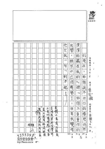 101W5405蔡宥嫻 (3)