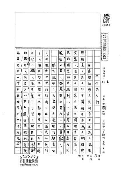 101W6409王瀚睿 (1)