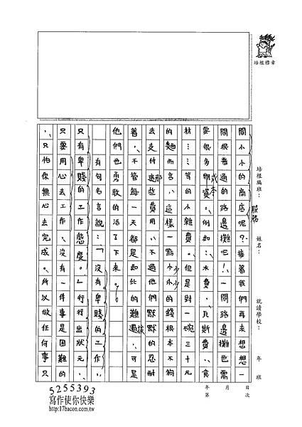101W6409王瀚睿 (2)