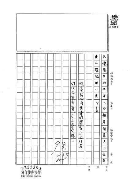 101W6409王瀚睿 (3)