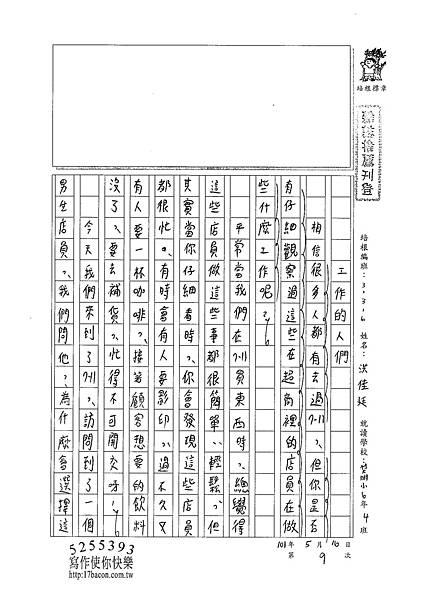 101W6409洪佳廷 (1)