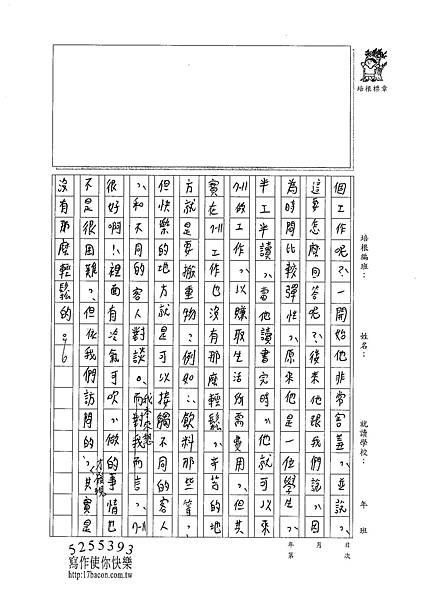 101W6409洪佳廷 (2)