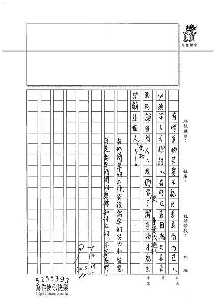 101W6409洪佳廷 (3)