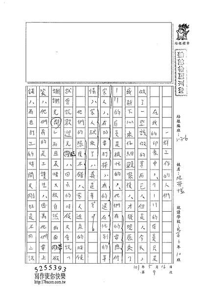 101W6409楊晉愷 (1)