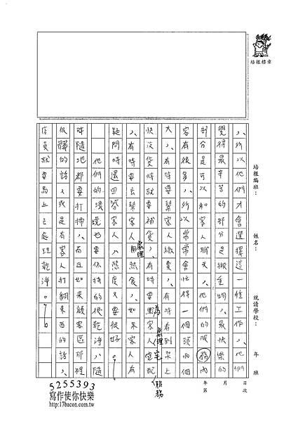 101W6409楊晉愷 (2)