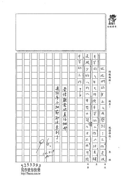 101W6409楊晉愷 (3)