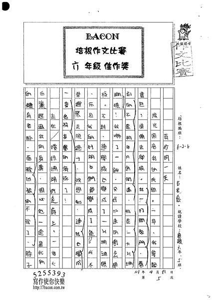 101W6405呂若慈 (1)