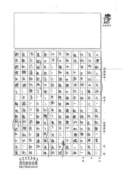 101W6405呂若慈 (2)
