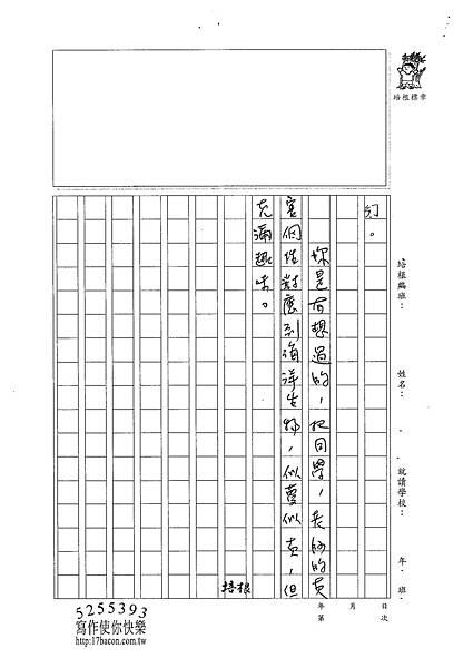 101W6405呂若慈 (4)