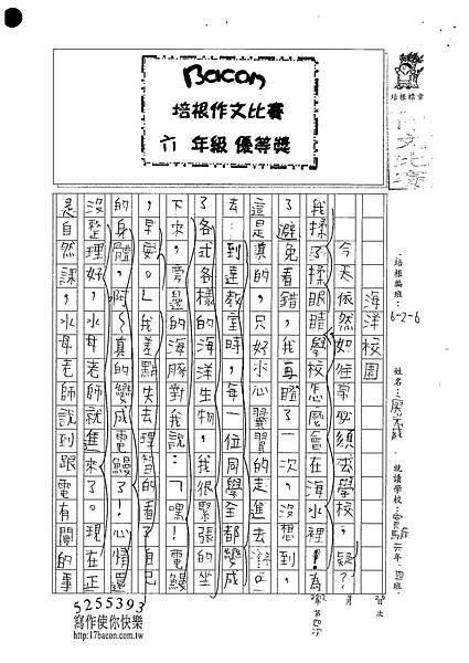 101W6405庾光威 (1)