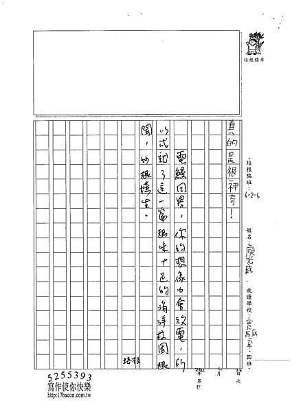 101W6405庾光威 (4)