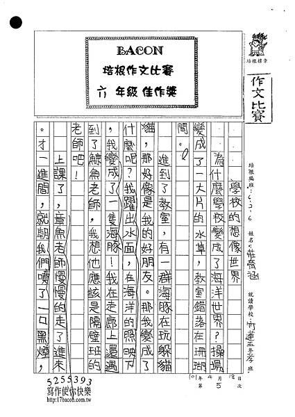 101W6405莊育涵 (1)