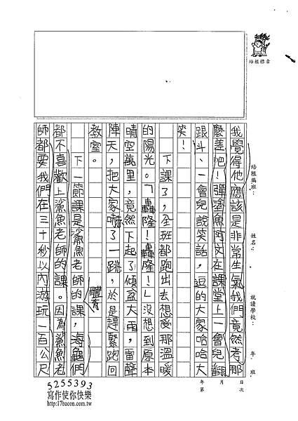 101W6405莊育涵 (2)