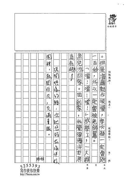 101W6405莊育涵 (3)