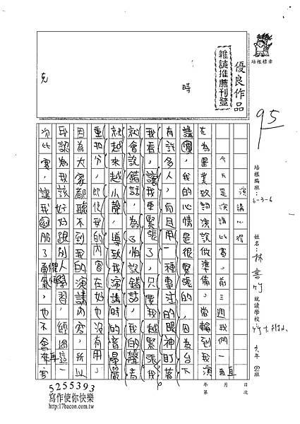 101W6408林書竹 (1)